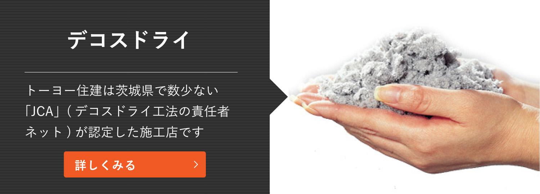 デコスドライ|トーヨー住建は茨城県で数少ない「JCA」(デコスドライ工法の責任者ネット)が認定した施工店です