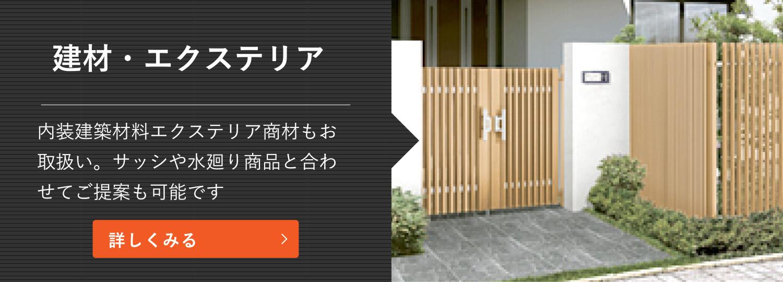 建材・エクステリア|内装建築材料エクステリア商材もお取扱い。サッシや水廻り商品と合わせてご提案も可能です