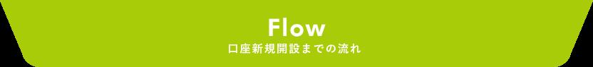 Flow 口座新規開設までの流れ