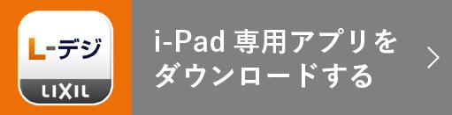 iPad専用アプリをダウンロードする